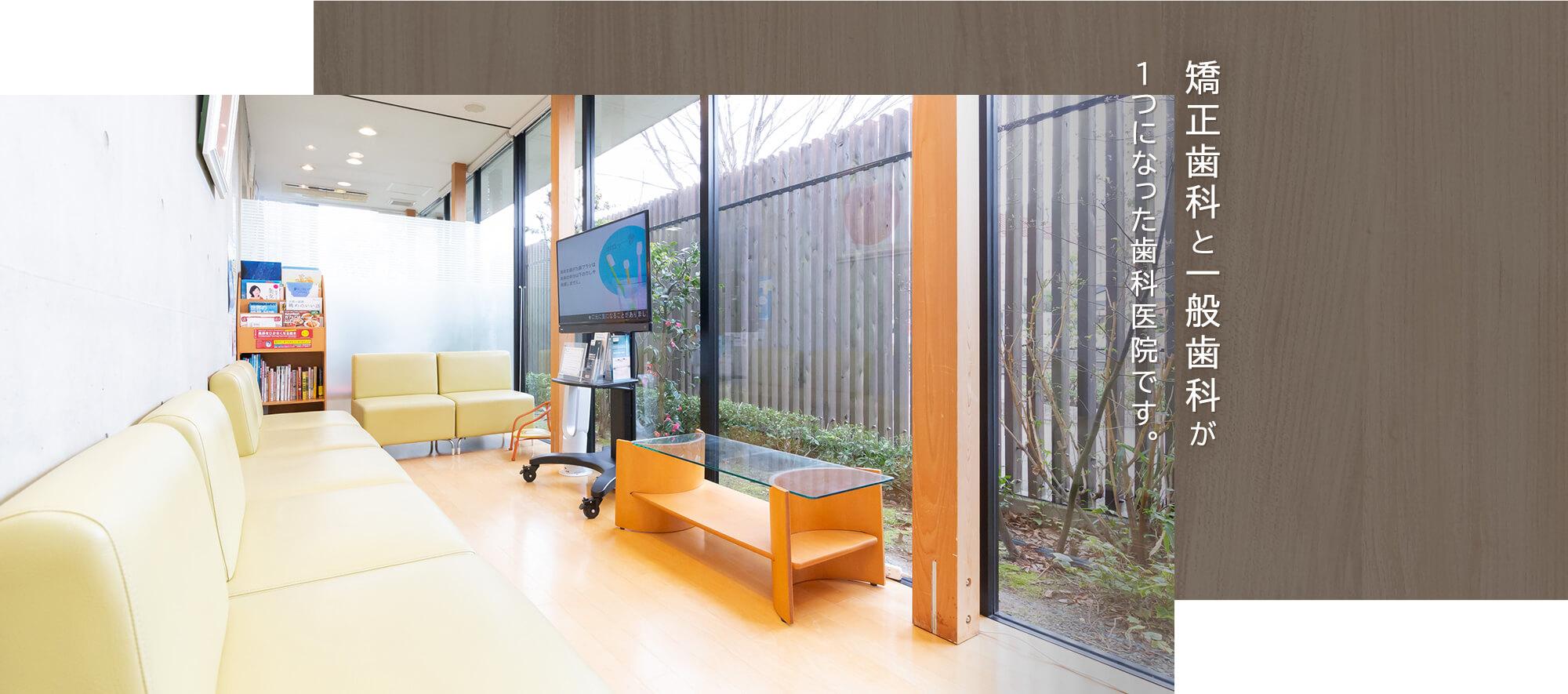 矯正歯科と一般歯科が1つになった歯科医院です。