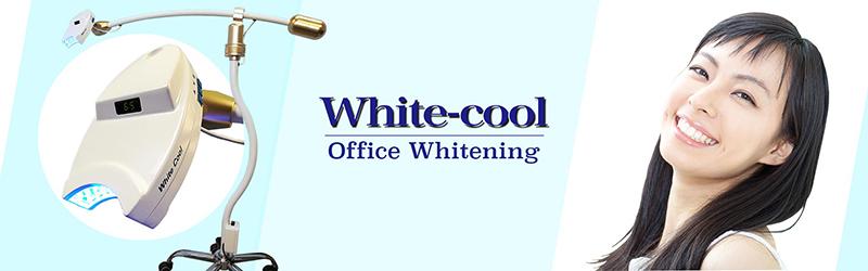 10.2.当院では、患者様の負担の少ないWHITE-COOL(ホワイトクール)を導入しています